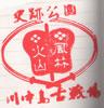 tabikawanakajima02_thum