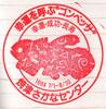 tabiyaizusakana02_thum